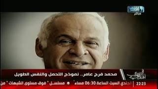 المصرى أفندى | محمد فرج عامر .. نموذج التحمل والنفس الطويل