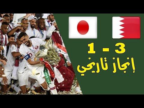 قطر واليابان - تحليل المباراة - هل كان فوز قطر ضربة حظ ؟