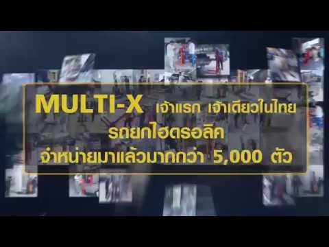 รถยกของไฮดรอลิค MultiX ขายไปแล้วมากกว่า 5,000 คัน รวมรีวิวจากลูกค้ามากมาย