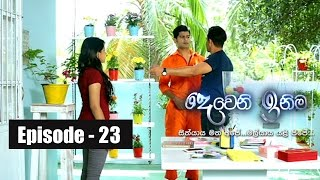 Deweni Inima | Episode 23 - 08th March 2017 Thumbnail