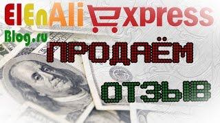 Aliexpress, продать отзыв? (8$ за один отзыв)(, 2015-04-25T12:04:42.000Z)