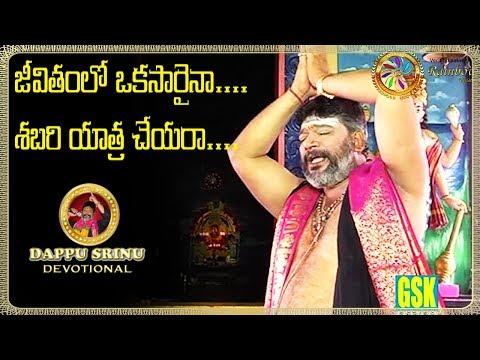 Dappu Srinu Ayyappa Swamy Telugu Mp3 Songs   Baixar Musica