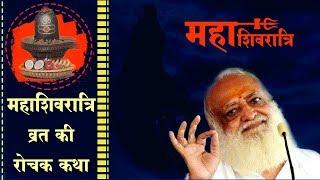 Mahashivratri Vrat Katha | महाशिवरात्रि व्रत की रोचक कथा | Sant Shri Asharamji Bapu Satsang