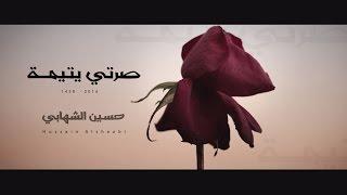صرتي يتيمة | الرادود حسين الشهابي