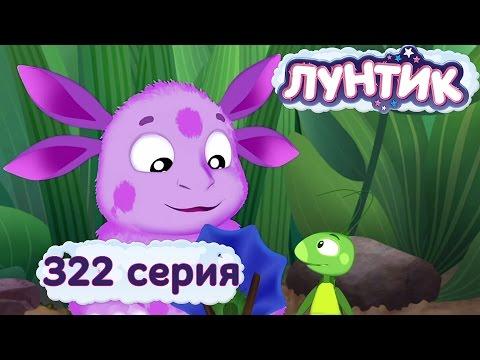 Лунтик и его друзья - 322 серия. Радиопередача