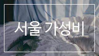 가성비 호캉스 즐기기 좋은 10만원 이하 서울 호텔 B…