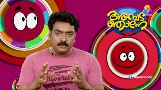 Ambada Njane EP-27 Comedy From Flowers TV | Ambada Njane!!! | Comedy Mashup