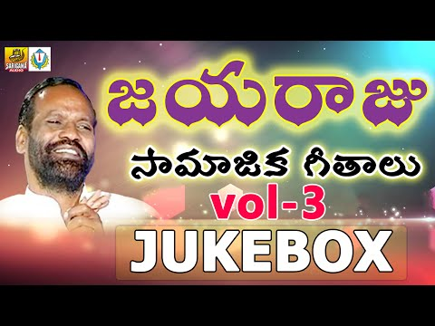 Vol 3 Jayaraju Hits Songs || Telangana Folk Songs Jukebox || New Janapada Songs Telugu