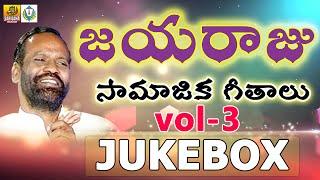 Vol 3 Jayaraju Hits Songs  Telangana Folk Songs Jukebox  New Janapada Songs Telugu