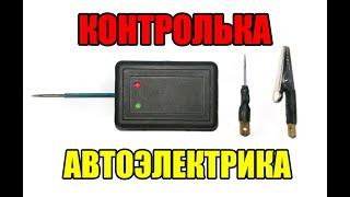Крутая Контролька АВТОэлектрика - своими руками