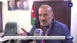 مع استمرار البحث عن حمزة الخطيب.. بلدية الرصيفة: تقصير في معالجة مشكلة السيل - (18/1/2020)