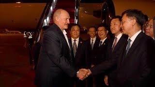 Лукашенко прибыл с рабочим визитом в Циндао
