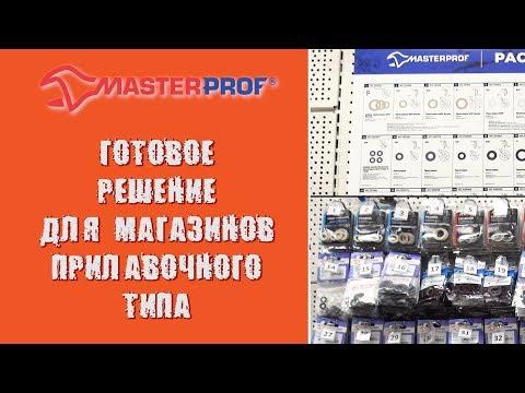 Готовое решение – расходные материалы для инженерной сантехники от МастерПроф