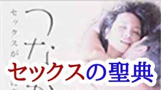 【書評】伝説のAV監督・代々木忠が贈るセックスのバイブル『つながる』を読み解く!【海燕の光速レビュー】