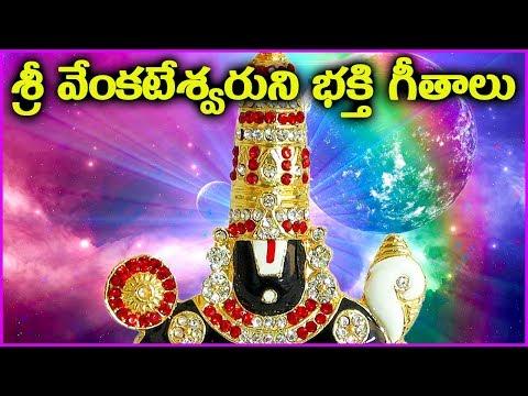 Famous Songs Of Lord Venkateswara Swamy In Telugu Devotional Songs