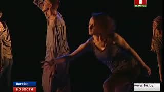 В Витебске стали известны обладатели спецпремий конкурса современной хореографии