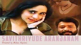 Savithriyude Aranjanam : Malayalam Feature Film  : Harisree Ashokan : Aswathy
