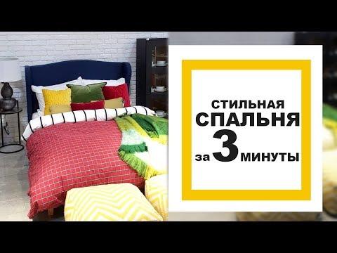 Как заправить постель
