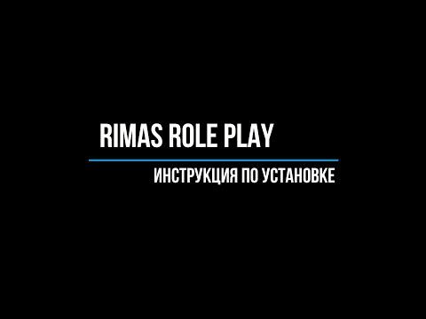 Инструкция по установке Rimas Role Play