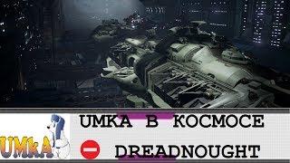 UMKA В КОСМОСЕ 2 ⛔ DREADNOUGHT