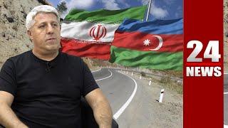 Թեհրանի և Բաքվի հարաբերությունները սրվել են, Գորիս֊Կապան ճանապարհի հարցը կարևոր է Իրանի համար