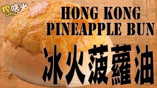冰火菠蘿油(HK Pineapple Bun)挖啥米?(Whasami?)006
