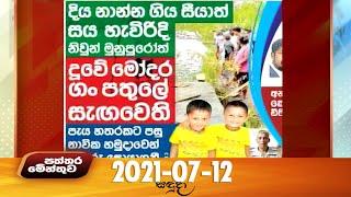 Paththaramenthuwa - (2021-07-12) | ITN Thumbnail