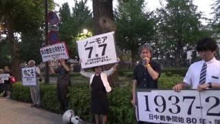 20170707 UPLAN 日中戦争80年・国会前市民集会