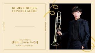 [금호영재콘서트] J.A.Hasse Hasse Suite for Trombone and Piano / 천휘수