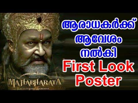 ആരാധകർക്ക് ആവേശമായി മഹാഭാരതം First Look Poster | Mahabharata First Look Poster Released
