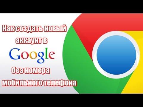 Как создать новый аккаунт, почту в google без номера мобильного телефона