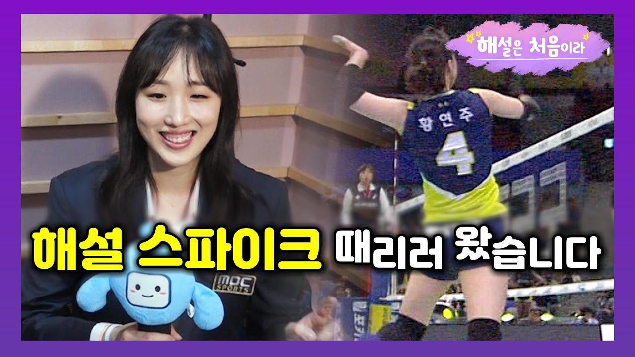 '기록의 여왕' 황연주! 올림픽 해설 데뷔하며 MBC 입성! (ft.박경상) [해설은 처음이라 EP.02]