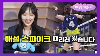 '기록의 여왕' 황연주! 올림픽 해설 데뷔하며 MBC 입성! (ft.박경상) [해설은 처음이라…