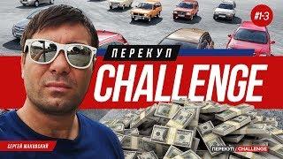 Перекуп-CHALLENGE: С нуля до 300 тыс. за месяц. 3 серия