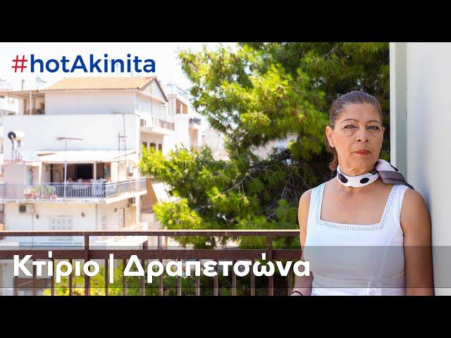 Κτίριο προς Πώληση | Δραπετσώνα | #hotAkinita by Solutions Group