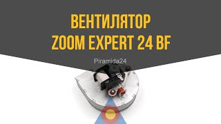 Вентилятор Zoom Expert 24 BF, Master 24 BF, Veller
