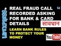 real fraud call recorded asking for bank and card details learn how to protect your money