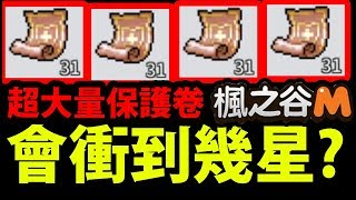 【楓之谷M】阿紅實況 ►『超過30張保護卷實測!』19星紅武→??星紅武【合裝實測】