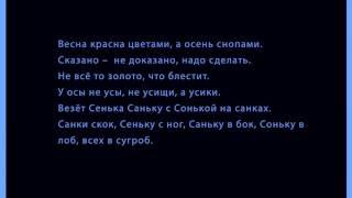 """Аудио-уроки """"Дикция"""" часть 2"""