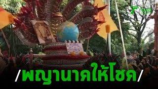 เลขเด็ด พญานาคให้โชค 6 จังหวัด   14-10-62   ข่าวเช้าไทยรัฐวันหยุด