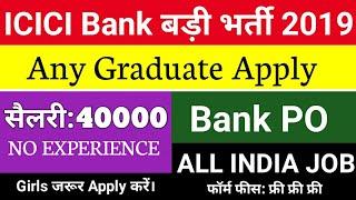 ICICI Bank में बड़ी भर्ती,Salary: 40000 | Any Graduate Apply | ICICI Bank Recruitment 2019 -PO Posts