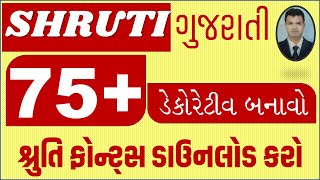 SHRUTI DECORATIVE FONTS I FONTS LIKE SHRUTI I SHRUTI GUJARATI I SHRUTI ALTERNATIVE