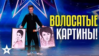 Волосатые картины! Омар Мажитов из Кыргызстана обладает необычным талантом - CAGT 2019