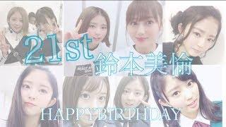 本日12月5日は鈴本美愉ちゃんの21歳のお誕生日ですね! こちらは生誕記...