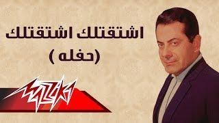 Eshtaktellak Eshtaktellak - Farid Al-Atrash اشتقتلك اشتقتلك حفلة - فريد الأطرش