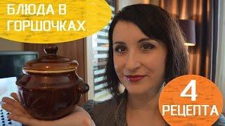 Блюда в ГОРШОЧКАХ в духовке. 4 рецепта пошагово