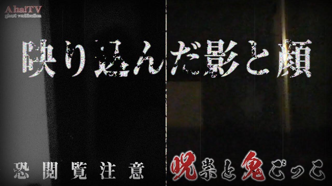 呪祟と鬼ごっこ -映り込んだ影と顔-   Japanese horror(English sub)
