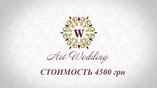 Свадебная видеосьемка Кировоград
