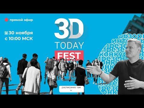 3D Today Fest 2019 | 30 ноября