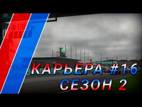 видео: МАКЛАРЕН БЕРЕТ ПРИМЕР С НАС   Карьера #16   Сезон 2